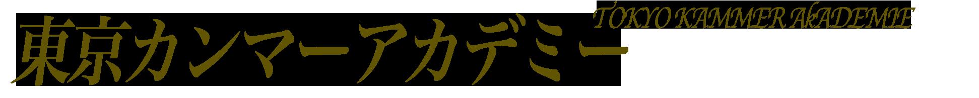 東京カンマーアカデミー