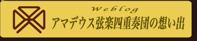 アマデウス弦楽四重奏団