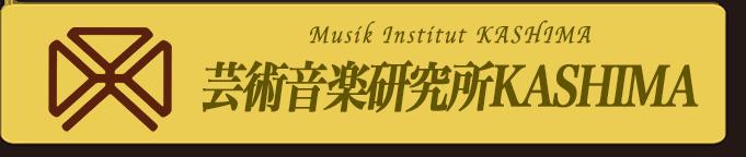 芸術音楽研究所KASHIMA